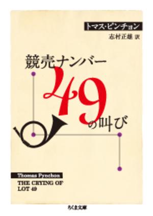 Lot49chikuma